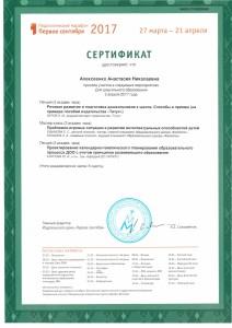 Сертификат Москва Алексеенко