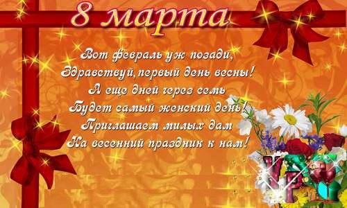 korporativ-8-marta-stsenariy-dlya-sotrudnikov-detskogo-sada-50356-large