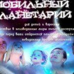 mobilnij_planetarij_filmi_i_dr_uslugi_H0002ab6d_296891