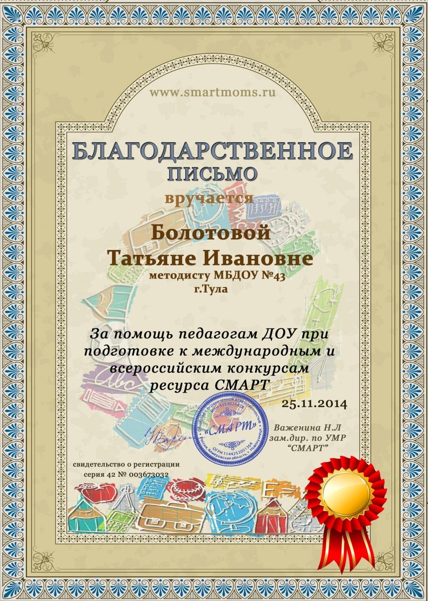 Болотова Татьяна Ивановна-к