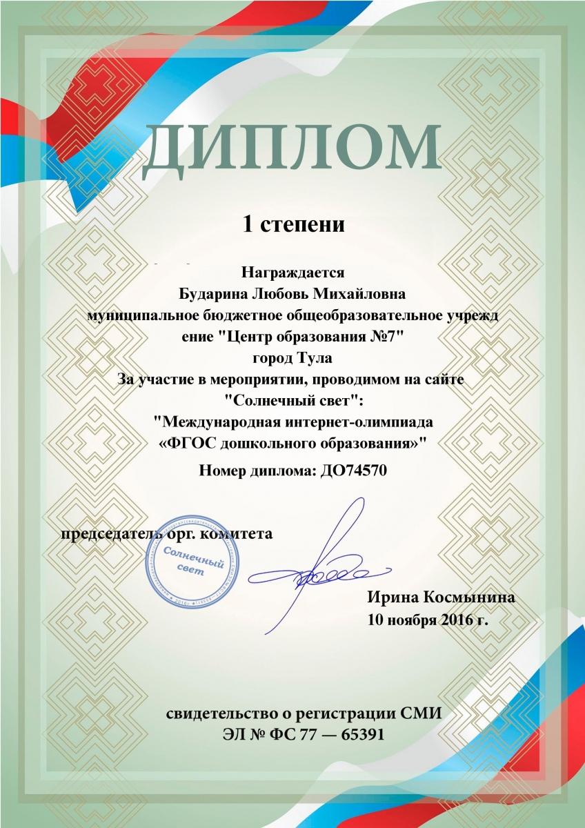 Диплом Олимпиада