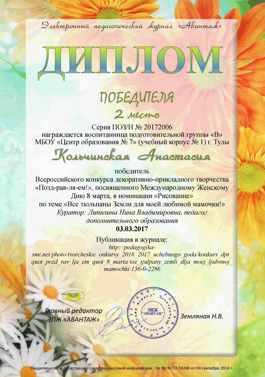 Кольчинская