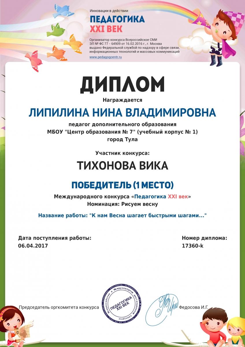 Липилина-Тихонова