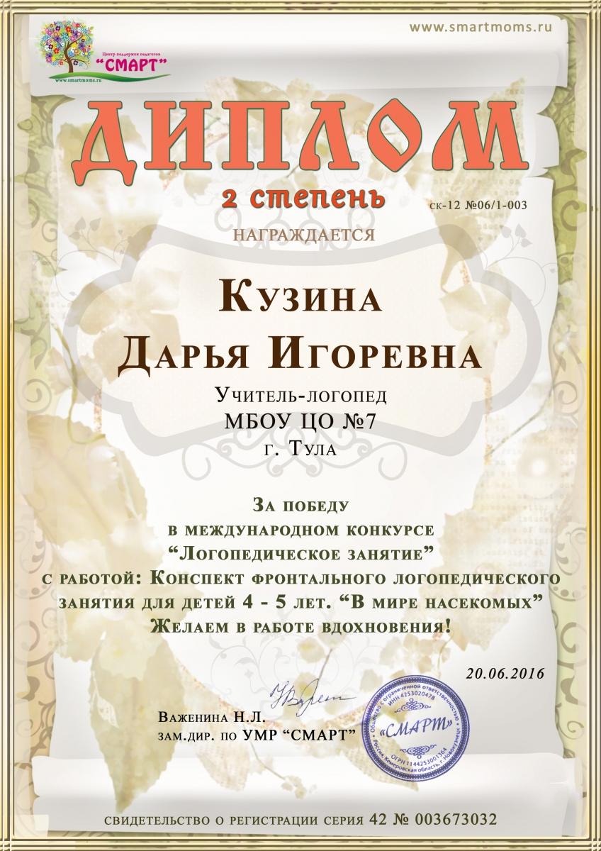 Кузина Дарья Игоревна