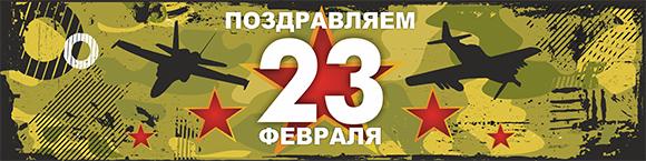 29_banner_na_23_fevralya_s_samoletami