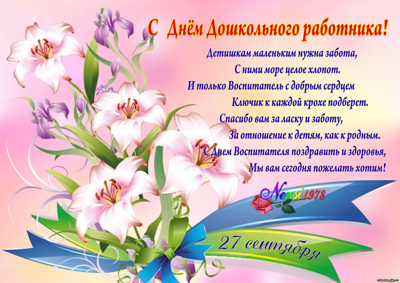 Поздравления с днем всех дошкольных работников открытки фото 63