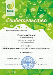 chapter_member_Fomicheva_Mariya_2510810