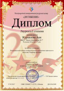 Журавлева Аня-page-0