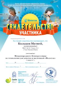 chapter_member_Koltsov_Matvey