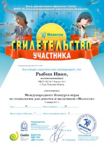 chapter_member_Ribin_Ivan