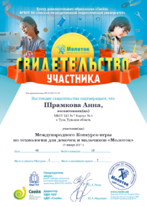 chapter_member_Shramkova_Anna