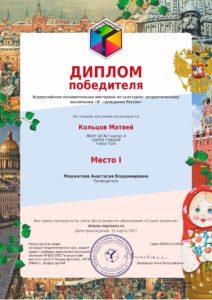 Кольцов М.-page-0