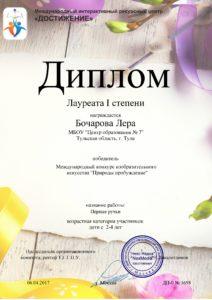 Бочарова Лера апрель-page-0