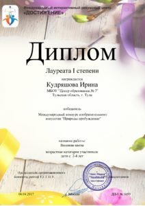 Кудряшова Ирина апрель-page-0