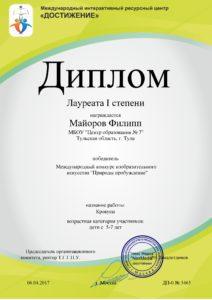 Майоров Филипп апрель-page-0