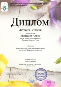 Моисеева Арина апрель-page-0