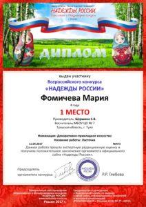 Фомичева Мария-page-0
