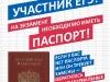 Uchastniku_EGE_neobkhodimo_imet_pasport
