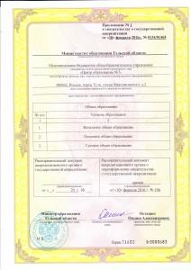 аккредитация 2